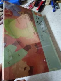 莫言作品系列(全16册带套有莫言字迹)