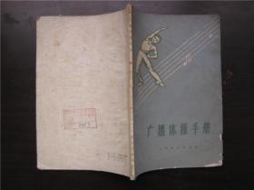 广播体操手册(原名广播体操汇编,1965)