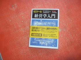 经营学入门(第3版)日文原版