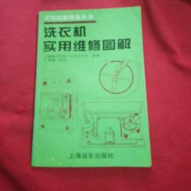 洗衣机实用维修图解 (实用图解维修丛书)