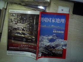 中国国家地理     2013.5 .