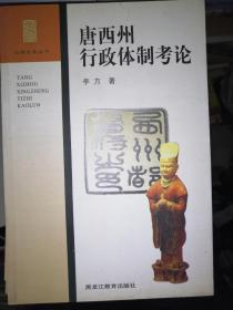 唐西州行政体制考论