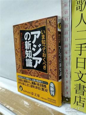 いま知つでおくべき  アジアの新知识      64开散本文库本综合书     日文原版