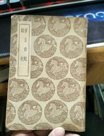 帝王世纪 路史 丛书集成初编 商务印书馆1936年6月初版