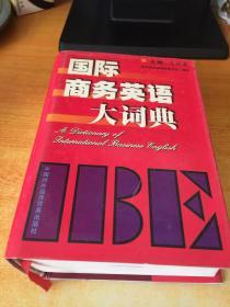 国际商务英语大词典