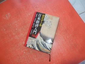 日本经济入门(2003年度版) 日文原版 精装