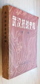 武汉抗战史料选编