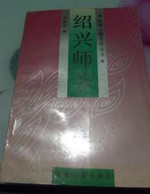 区域人群文化丛书--绍兴师爷