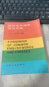 英语常用词语用法手册