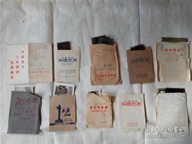 五六十年代北京各照相馆信封袋10个,有相片和底版。