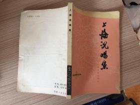 曲艺创作丛书——上海说唱集