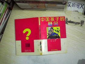 中国孩子的疑问.历史故事篇 ,