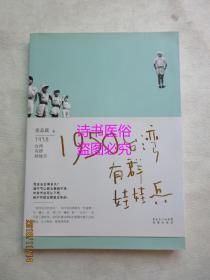 1950:台湾有群娃娃兵——桑品载著