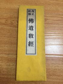 清晚期到民国初期日本刻印《佛遗教经》经折装一册全,品佳