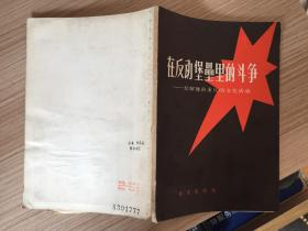 在反动堡垒里的斗争:忆解放前重庆的文化活动