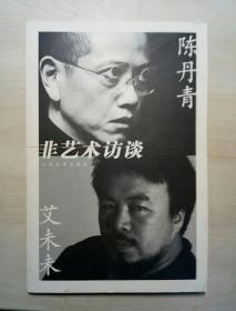 陈丹青 艾未来:非艺术访谈