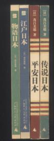 茂吕美耶作品(传说日本,物语日本,平安日本,江户日本)