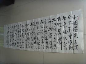 白万民:书法:毛泽东词一首《沁园春 雪》