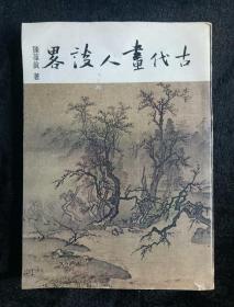 鍙や唬鐢讳汉璋堢暐 1979骞村垵鐗�.