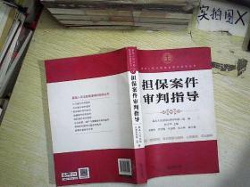 最高人民法院商事审判指导丛书:担保案件审判指导  ,