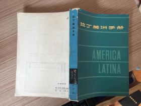 拉丁美洲手册