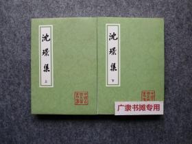 中国古典文学丛书—沈璟集【上下】