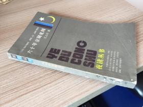 夜读丛书:六十年京剧见闻