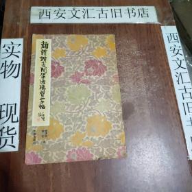 颜体楷书间架结构习字帖