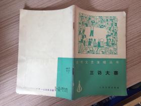 三访大寨 曲艺集(农村文艺演唱丛书)