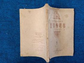 初级中学课本语文第三册教学参考书(1961年秋季适用)61年1版1印