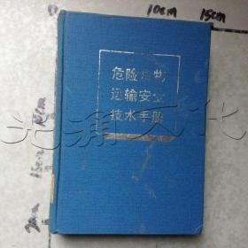 危险货物运输安全技术手册---[ID:544733][%#147C2%#]