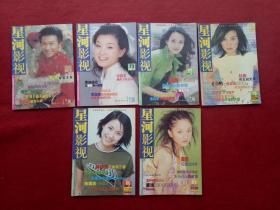 怀旧收藏杂志《星河影视》2000年全国统一刊号CN44-1120/J