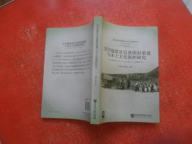 汶川地震灾后贫困村重建与本土文化保护研究