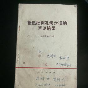 《鲁迅批判孔孟之道的言论摘录》