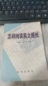 怎样阅读英文报纸