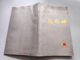 安徽艺术学校建校三十周年纪念册  1956-1986