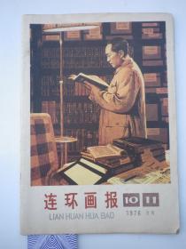 连环画报1976.10/11合刊