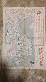 1967年9月工代会等出版《地图战报》第5期(毛主席语录、越南战事)八开