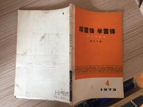 颂雷锋.学雷锋-群众演唱选之四(曲艺专集)