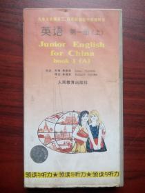 初中英语磁带1盒(共3盘),与初中英语课本1994-1996年版本配套