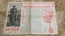 1967年9月工代会等出版《地图战报》第6期 纪念毛主席领导的秋收起义四十周年 八开