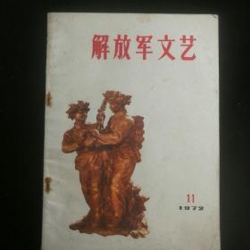 《解放军文艺》  1972年第11期