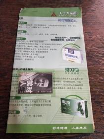 报纸剪报自订本 连载文学小说类~~笑对人生 陈忠和 陈继共 1~28篇全  2004年大河报连载