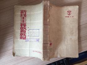 新民主主义教育教程【50年一版一印 仅印3000册】