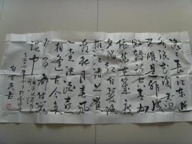 白万民:书法:《三国演义》开篇词(带信封及简介)