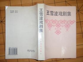 王雪波戏剧集(作者钤印本赠书)080307