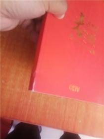 中央电视台春节晚会 2008春之歌 画册节目单