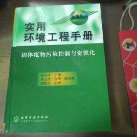 实用环境工程手册(固体废物污染控制与资源化)(精)