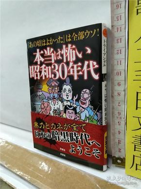 本当は怖い昭和30年代      64开散本文库综合书    日文原版