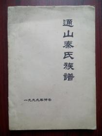 中江通山秦氏族谱,秦氏族谱,秦氏家谱,秦氏家史,秦氏宗谱